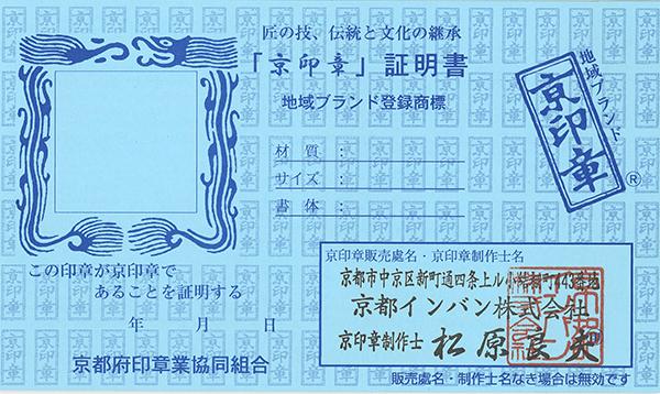 京都インバン発行の「京印章」証明書