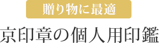 贈り物に最適 京印章の個人印