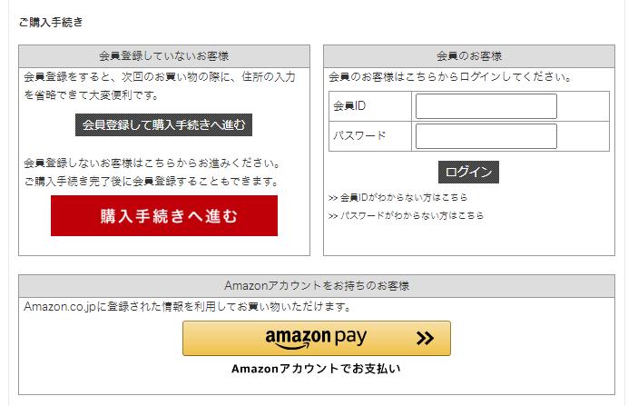 京都インバンWEBショップPCサイトでのAmazonPayご利用ボタン