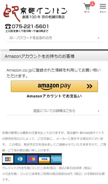 京都インバンWEBショップスマートフォンサイトでのAmazonPayご利用ボタン