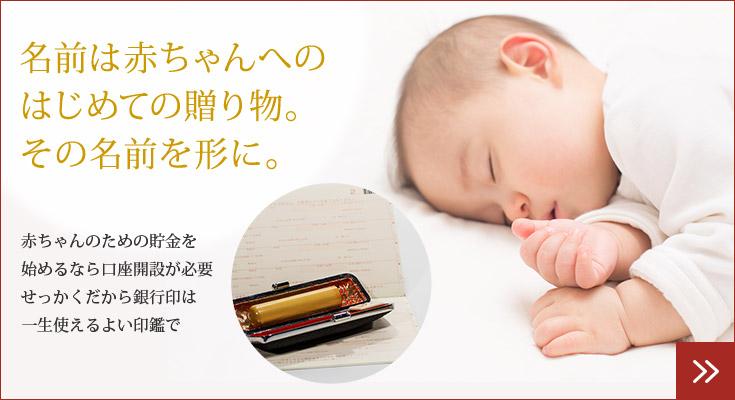 出産のお祝いに。熟練の職人が手づくりする、世界でただ1本の印鑑。