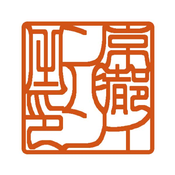京都インバン電子印鑑印相風書体