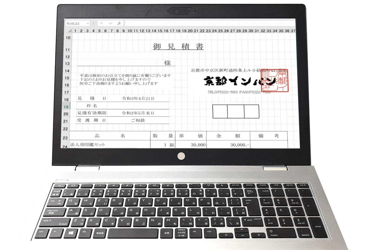 京都インバン電子印鑑