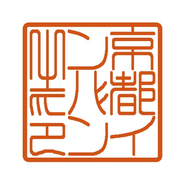 京都インバン法人用角印電子印鑑