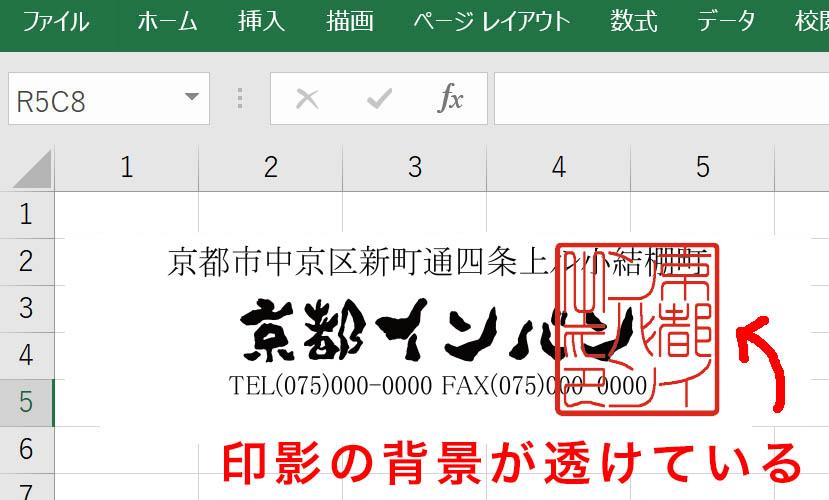 京都インバン電子印鑑透過形式