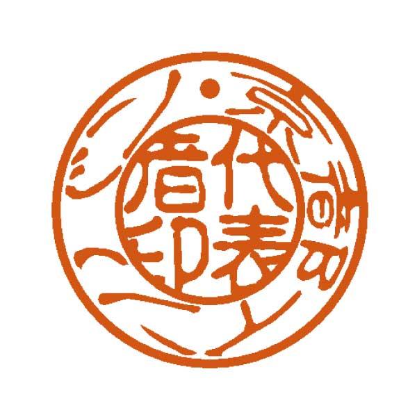 京都インバン電子印鑑古印体