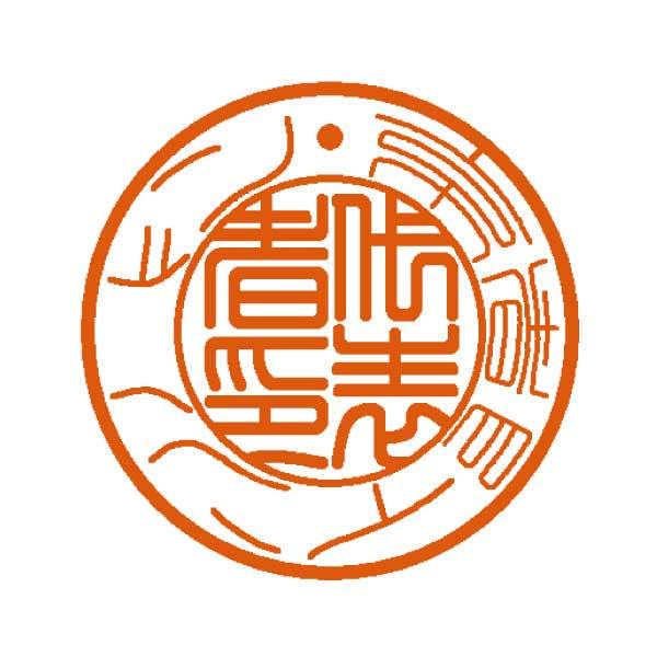 京都インバン法人用代表社印電子印鑑