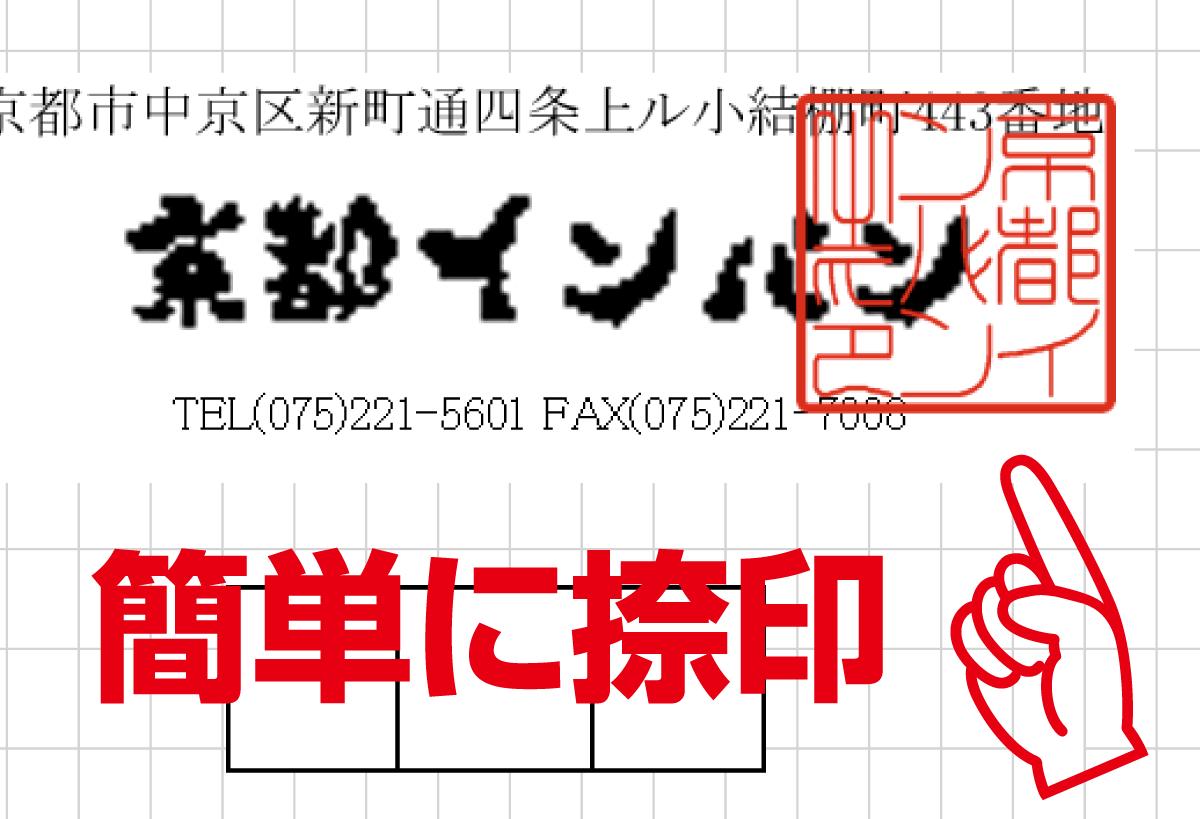 京都インバンの電子印鑑は簡単操作でExcel・Wordに捺印できます
