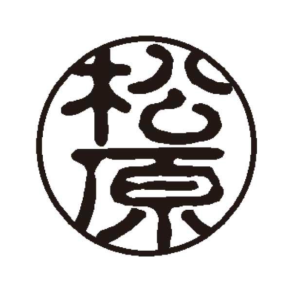 京都インバン電子印鑑朱赤色