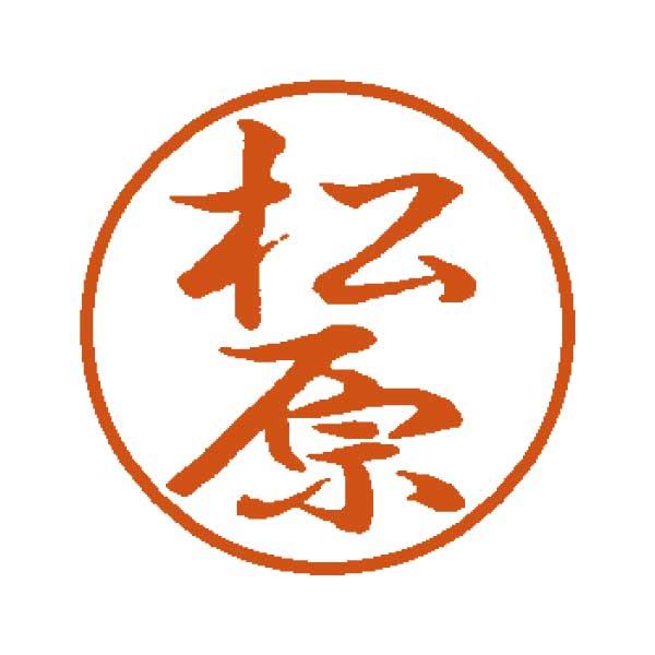 京都インバン電子印鑑行書体