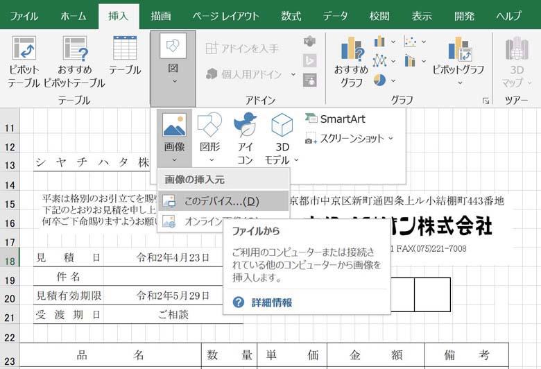 Microsoft Excel Office 2019(Windows)でのご利用方法1