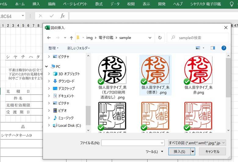 Microsoft Excel Office 2019(Windows)でのご利用方法2
