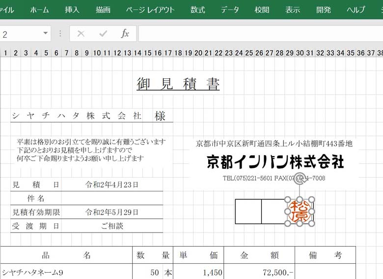 Microsoft Excel Office 2019(Windows)でのご利用方法3