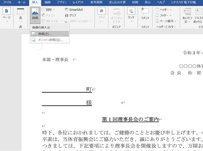 Microsoft Word Office 2019(Windows)でのご利用方法1
