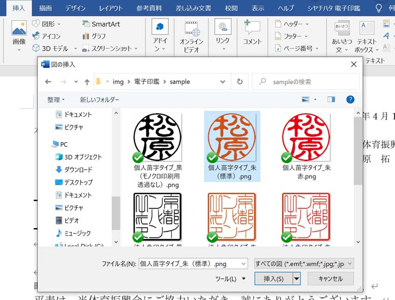 Microsoft Word Office 2019(Windows)でのご利用方法2