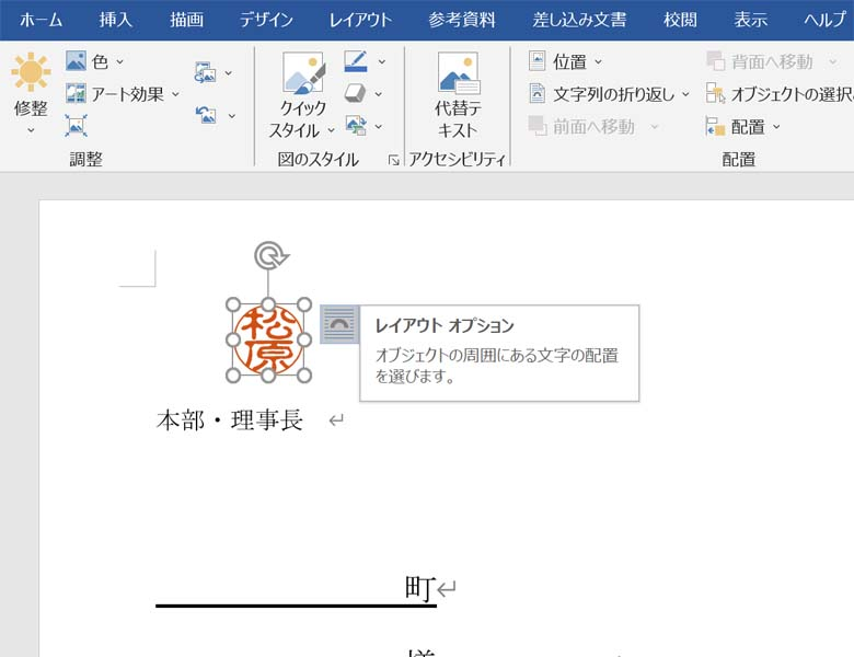 Microsoft Word Office 2019(Windows)でのご利用方法3