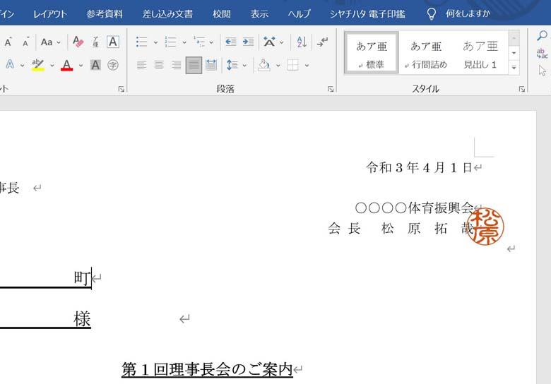 Microsoft Word Office 2019(Windows)でのご利用方法5