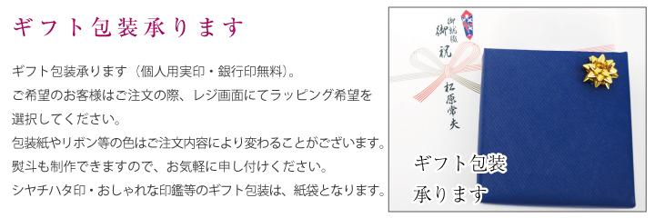 京都インバンではギフト包装承ります