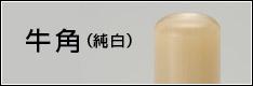 天然素材印鑑 牛角(純白)
