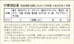 京都インバン 印鑑保証書
