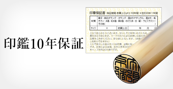 京都インバン 印鑑10年保証