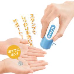 シャチハタ 手洗いスタンプ おててポン