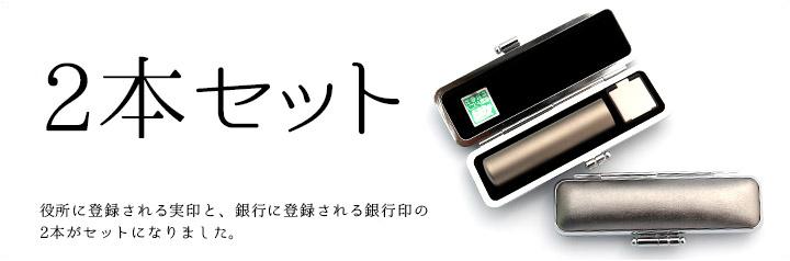 個人印を作るなら京都インバン!個人印(認め印・認印・実印)は機会彫りから職人技が光る手彫りの高級印鑑までお取り扱いしております。
