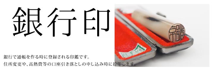 個人印を作るなら京都インバン!個人印(認め印・銀行印・実印)は機会彫りから職人技が光る手彫りの高級印鑑までお取り扱いしております。