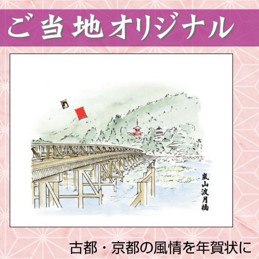 京都デザイン年賀入り口