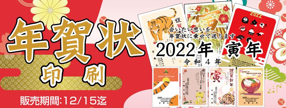 5022年(令和4年)寅年(とら年)特選カラー年賀状印刷バナー