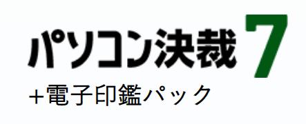 シヤチハタパソコン決済7ロゴ