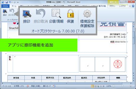 シヤチハタパソコン決済7 WordやExcel上で印鑑を捺印できる