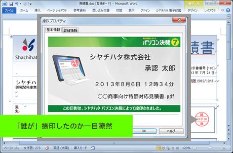 シヤチハタパソコン決済7 捺印記録でいつだれがどのファイルに捺印したか一目瞭然