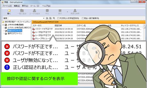 シヤチハタパソコン決済7 捺印記録でいつだれがどのファイルに捺印したかログで確認