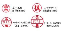 シヤチハタ製品でも特に需要の高い4種の印面
