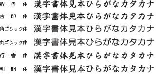 シヤチハタパソコン決済7電子印鑑パックスタンダード書体一覧
