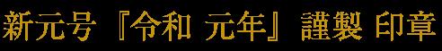 新元号 『令和元年』謹製 印鑑(印章)