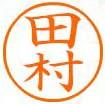 楷書体(標準書体)