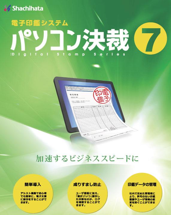 シヤチハタパソコン決済7パッケージ画像
