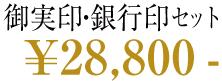 新元号令和入黒水牛 実印・銀行印2本セット 25,800円