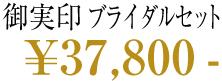 令和元年入 京印章 黒水牛 ブライダルセット