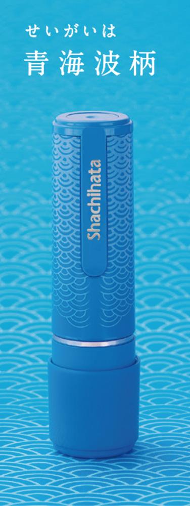 シャチハタネーム9。和柄デザイン青海波柄