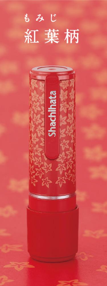 シャチハタネーム9。和柄デザイン紅葉柄